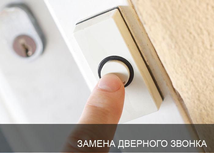 Как сделать свой дверной звонок 152